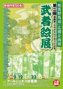m2j2_Poster