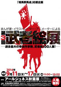 m3j2_Poster