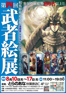 m4j1_Poster