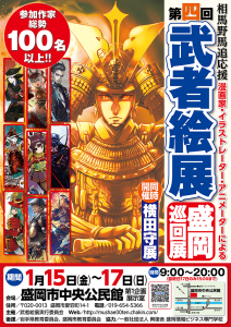m4j2_Poster