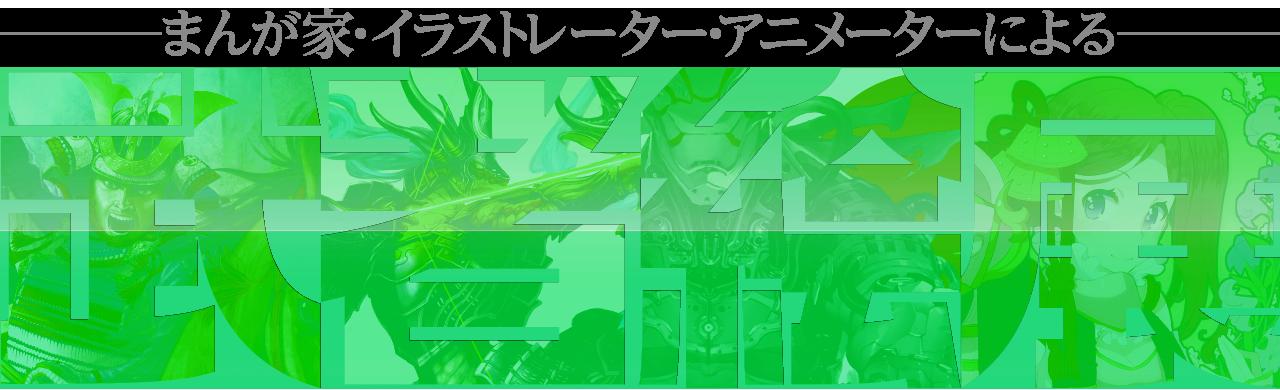 相馬野馬追応援 武者絵展公式サイト