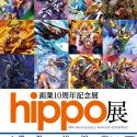hippo_poster_A4_SNS