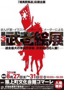 m3j1_Poster