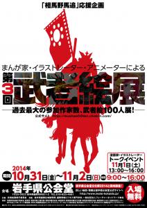 m3j3_Poster