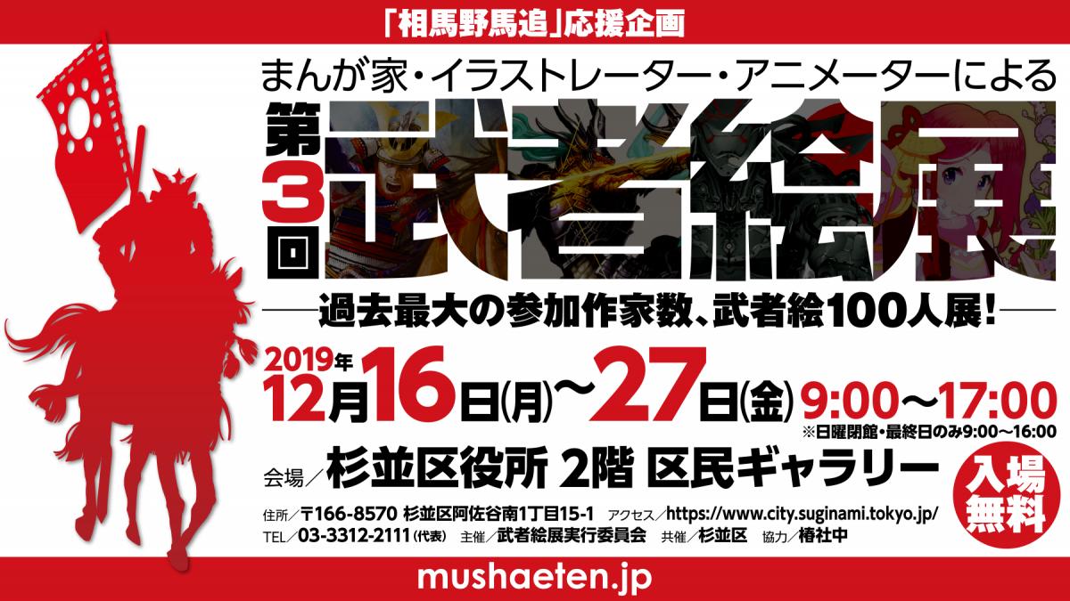 第三回武者絵展再展示のお知らせ